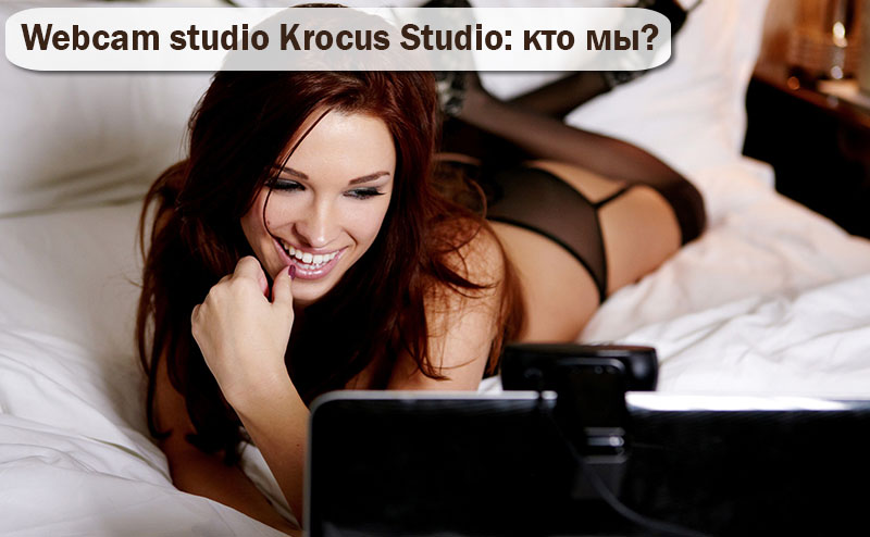 Webcam studio Krocus Studio: кто мы?